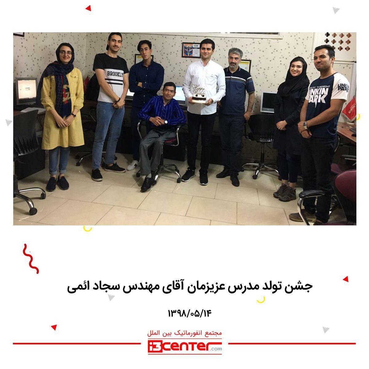 جشن تولد مدرس عزیز آقای مهندس سجاد ائمی