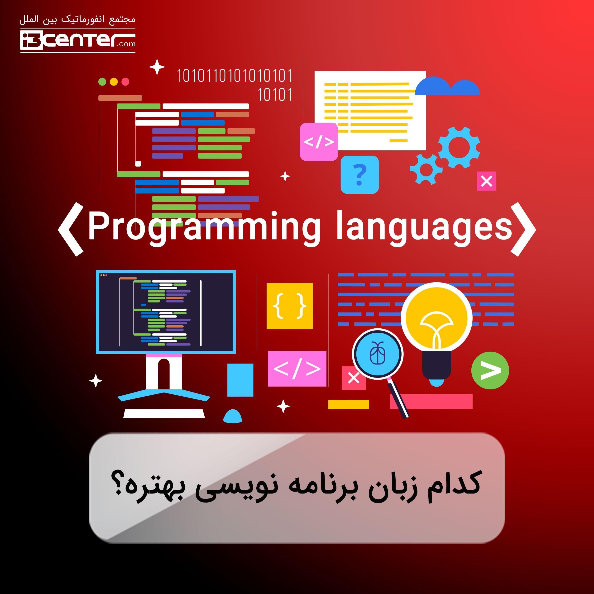 کدوم زبان برنامه نویسی رو یاد بگیریم؟