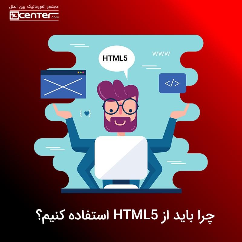 مهم ترین ویژگی های HTML5
