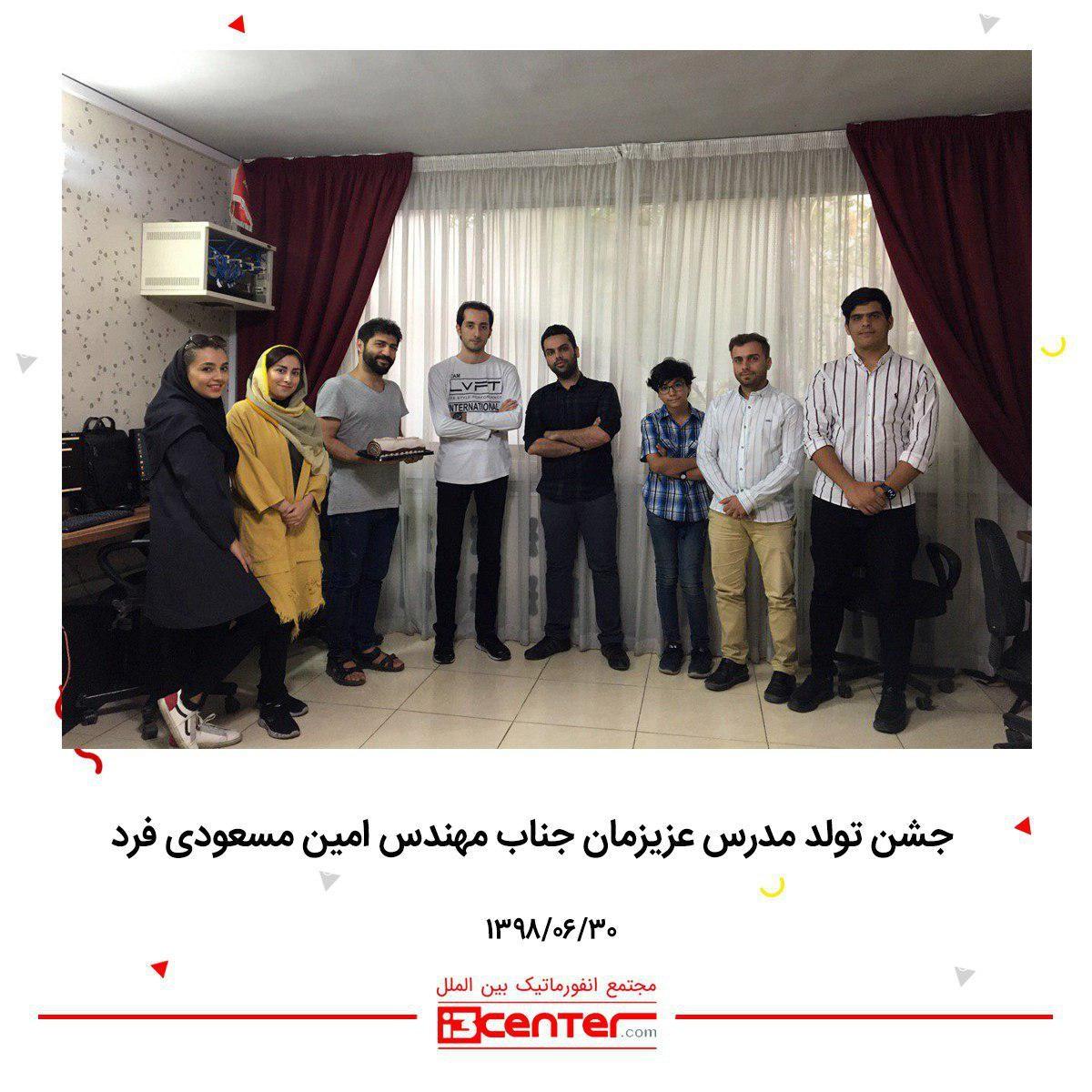 جشن تولد مدرس گرامی، مهندس مسعودی فرد