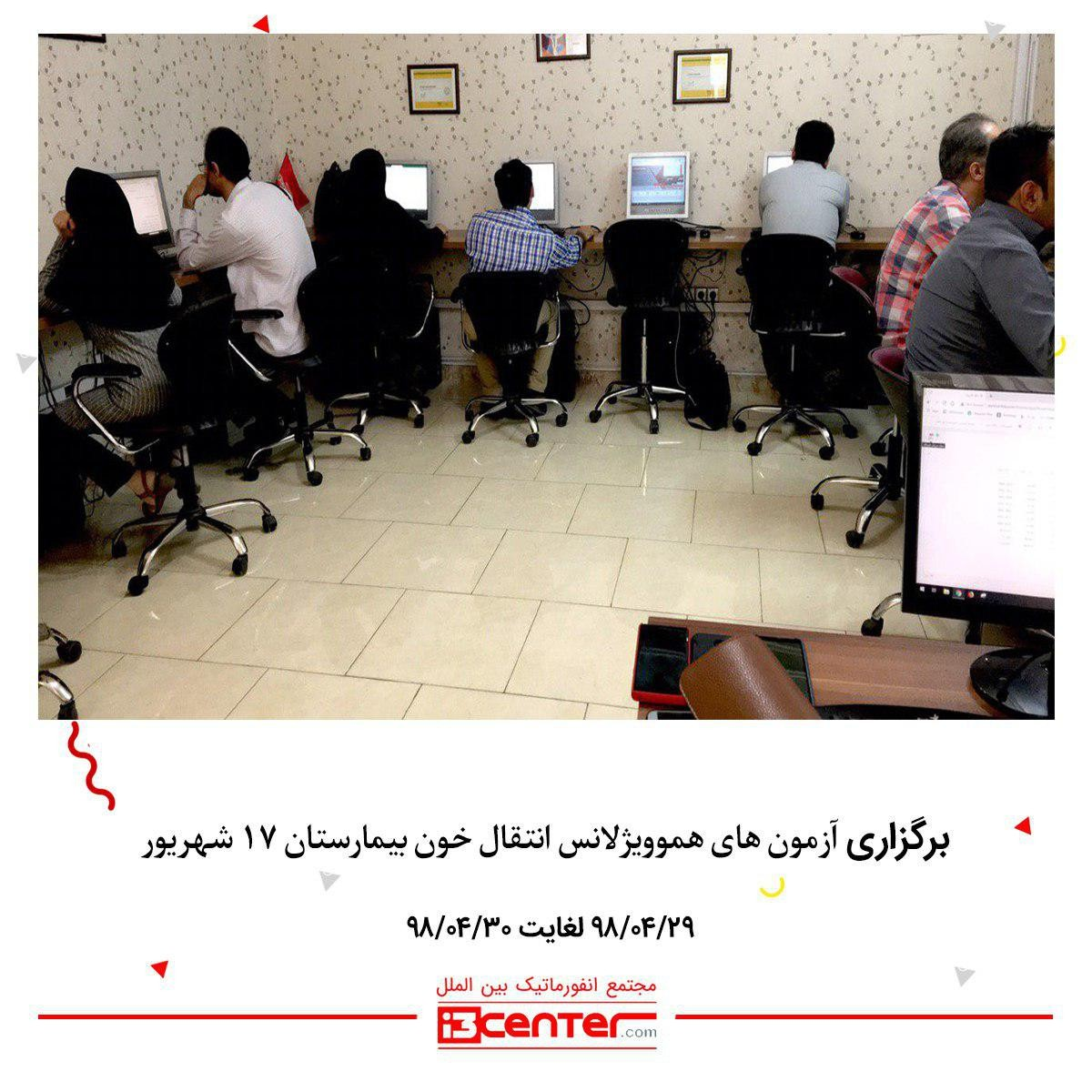 آزمون الکترونیکی انتقال خون در مرکز آزمون مجتمع انفورماتیک بین الملل