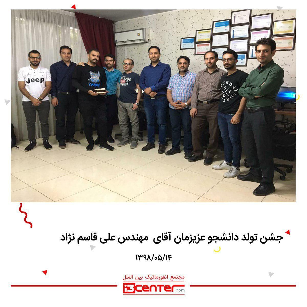 "جشن تولد دانشجوی بین الملل ""مهندس  علی قاسم نژاد"""