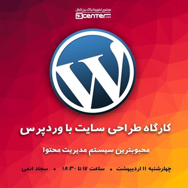کارگاه طراحی سایت با وردپرس